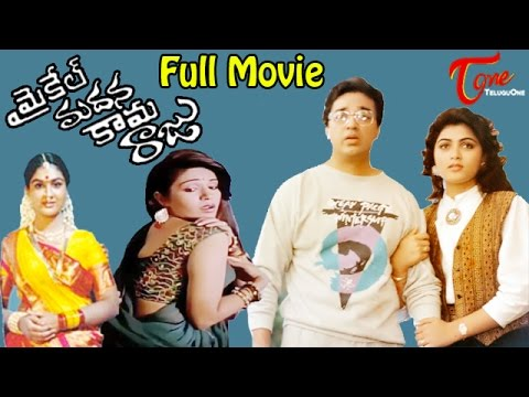 Xxx Mp4 Michael Madana Kama Raju Telugu Full Length Movie Urvashi Khushboo Rupini 3gp Sex