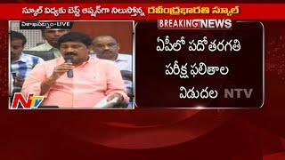 Minister Ganta Srinivas Released AP SSC Results | Breaking News | NTV