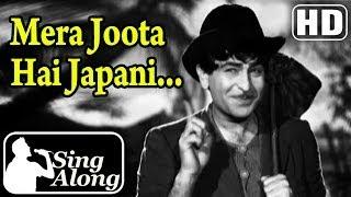 Mera Joota Hai Japani (HD) - Raj Kapoor Evergreen Hit Karaoke Song - Shree 420 - Mukesh Hits