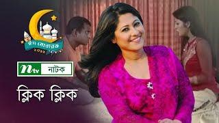 NTV EID Natok 2019: Click Click | ক্লিক ক্লিক | Sumaiya Shimu | Shadhin Khasru | Hasan Masud
