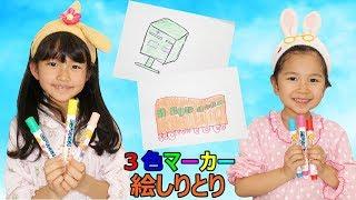 3色マーカーチャレンジ×お絵かきしりとり!二つの遊びを融合したらハチャメチャだった、、、himawari-CH