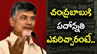 Chandrababu, Next Prime Minister- Wall Posters Come up in Tamilnadu||#ChetanaMedia