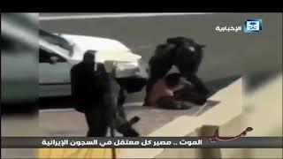 فيديو   الموت .. مصير المعتقلين في السجون الإيرانية