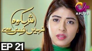 Shikwa Nahin Kissi Se - Episode 21   A Plus ᴴᴰ Drama   Shahroz Sabzwari, Sidra Batool, Sonia Mishal