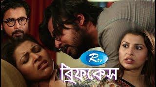 Briefcase | Arfan Niasho | Jenny | Bangla Natok 2017 | Rtv