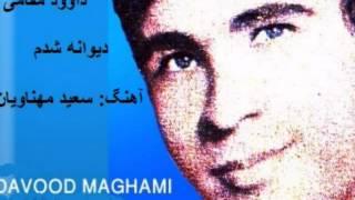 داود مقامی / آواره میخانه / Davood Maghami