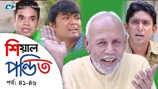 Shial Pondit | Episode 41-46 | Bangla Comedy Natok | ATM Shamsujjaman | Chonchol Chowdhury | Nadira