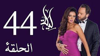 Leila Series - Episode 44 -  مسلسل ليلة - الحلقة الحلقة الرابعة والاربعون