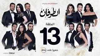 مسلسل الطوفان - الحلقة 13 الثالثة عشر - Altofan Series Episode 13