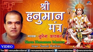 Suresh Wadkar - Shree Hanuman Mantra
