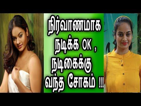 நிர்வாணமாக நடிக்க தயார் பிரபல நடிகை பகீர் Tamil Cinema News Latest News