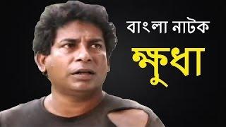 Bangla Natok 2015| Khudha| Mosharraf Karim,Jui Karim