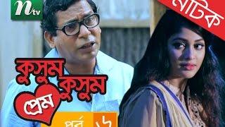 Special Bangla Natok Kushum Kushum Prem (কুসুম কুসুম প্রেম) by Mosharraf Karim & Sarika | Episode 06
