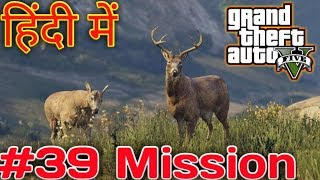 GTA 5 - Mission #39 | GamePlay With Real Graphics Hindi / Urdu [Arish Khan] 2018
