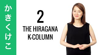 10-Day Hiragana Challenge Day 2 - Learn to Read and Write Japanese