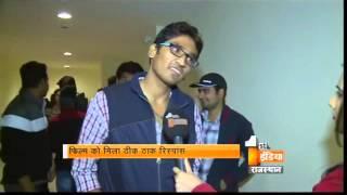 Sanam Teri Kasam Full Movie Review | First India News Rajasthan