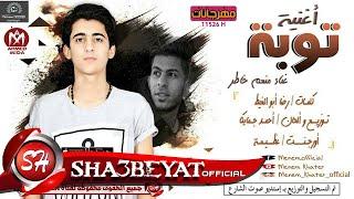 منعم خاطر اغنية توبة توزيع والحان احمد جمايكا 2017 حصريا على شعبيات  MEN3M KHATER - TOBA