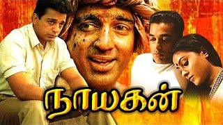 Nayagan-Full Movie | Kamal, Saranya, Janagaraj Movie HD