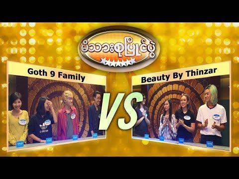Xxx Mp4 Goth 9 Family Vs Beauty By Thinzar မိသားစုၿပိဳင္ပြဲ 10 12 2017 3gp Sex