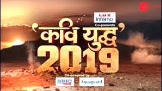 Kavi Yudh 2019: Special poetic war on Pulwama terror attack