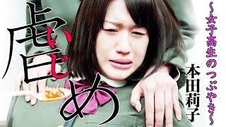 「いじめってのは、生贄が一人いるだけで、クラスがまとまるの・・・」 本田莉子『虐め ~女子高生のつぶやき~』オールインエンタテインメント