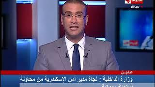 الحياة الأن - خبر عاجل | انفجار عبوة ناسفة أسفل إحدي السيارات أثناء مرور مدير أمن الأسكندرية