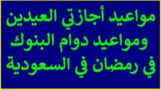 عاجل - مواعيد أجازتي عيد الفطر والاضحي ومواعيد دوام البنوك في رمضان 2018 في السعودية !