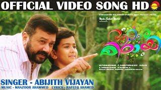 Aakasha Palakombathu Official Video Song HD | Aakashamittayee | Jayaram | Iniya