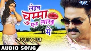 लेहब चुम्मा एक लाख में - Chumma Ek Lakh Me - Pawan Singh - SARKAR RAJ - Bhojpuri Hot Songs 2016 new