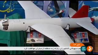 Iran IRGC military & industry achievements exhibition نمايشگاه دستاوردهاي نظامي و صنعتي سپاه ايران