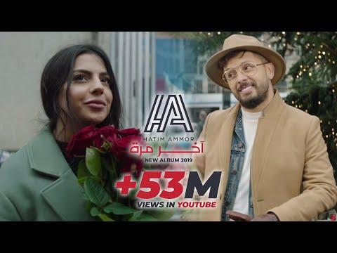Hatim Ammor Akher Marra Official Video l حاتم عمور أخر مرة