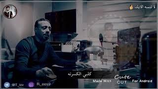 منو كال بالريش نصرت البدر 2018 | Nusrat Badr لا تنسه الايك 👍
