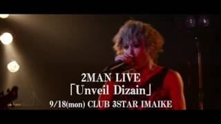 Far East Dizain / Disgracer『 2nd Anniversary -DIZAINERVE TOUR-』DIGEST