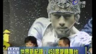 20081112台視新聞郭富城台北演唱會記者會