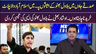 Arshad Bhatti Best Analysis On Bilawal Bhutto Assets