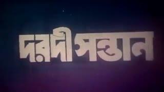 বাংলা ছবি দরদী সন্তান HD