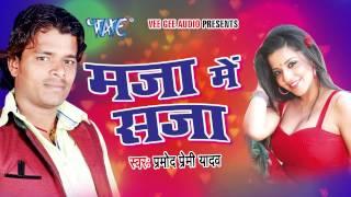 HD मजा  में सजा || Pramod Premi Yadav || Maja Me Saja || Bhojpuri Hot Songs 2015 new