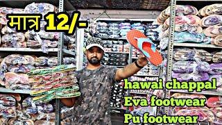 Footwear wholesale market |चप्पल का wholesale मार्केट | mens ,ladies  footwear  wholesaler |inderlok