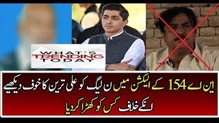 N League Scared From PTI Solid Candidate Ali Tareen