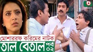 Bangla Comedy Natok   Tal Betal   EP 02   Mosharraf Karim, Hillol, Jenny, Mim