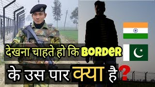 How does Pakistan see from INDIA |  Pakistan Border from INDIA ?