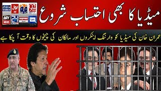 The Accountability of Pakistan Imran Khan is Taking Positive Step For Opinion Makers | SUCH TV
