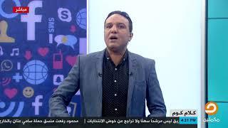 """أحمد العربي: سامي عنان طلع في خطاب مدته 5 دقائق .. قولًا واحدًا """"مسح بالسيسي الأرض"""""""