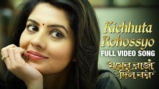 Kichhuta Rohossyo | Anupam | Somlata | Paayel | Abir | Jomer Raja Dilo Bor