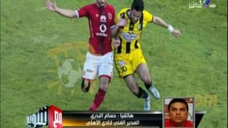 المداخلة الكاملة لـ حسام البدري المدير الفني للنادي الأهلي مع شوبير