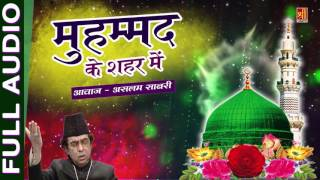 Muhammad ke Shaher Mein (Original Qawwali) - Ramzan Mubarak 2017 | Aslam Sabri | Bismillah