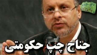 IRAN, نيک کوثر « تاريخ کوتاهی از جناح چپ حکومتي »؛