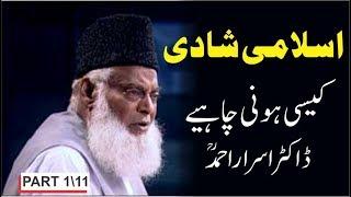 Shadi Biyah KI Rasoomat Part -01 (اسلامی شادی کیسی ہونی چاہیے) Dr.Israr Ahmeh