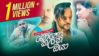 Boho Kalak Oya Official Music Video - Athula Adhikari
