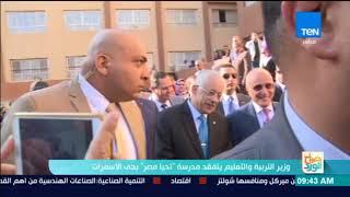 """وزير التربية والتعليم يتفقد مدرسة """"تحيا مصر"""" بحي الأسمرات"""